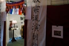 entrée : calligraphie géante offerte à l'exploratrice, reproduite et traduite...